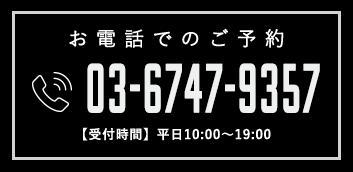 03-6417-9236