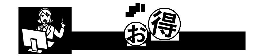 ココがお得ポイント!!