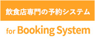 飲食店専門の予約システム