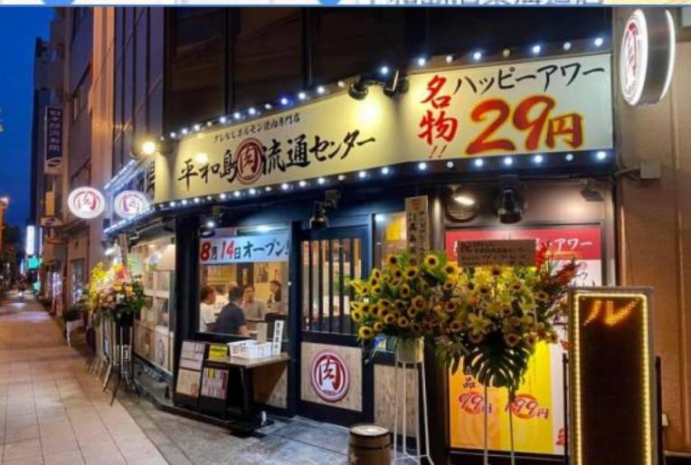 京急線【平和島駅】徒歩2分。環七と第一京浜の交差点に位置する、間口の広い物件です!平和島/居抜き