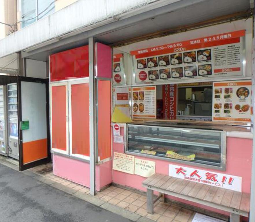 【南浦和駅】お弁当屋さんの居抜き/テイクアウト系店舗に/