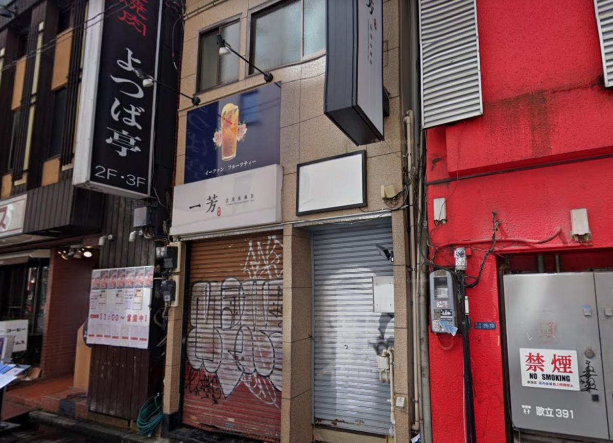 JR山手線【新宿駅】徒歩2分・駅から至近の飲食店可能物件!!新宿/居抜き/飲食店